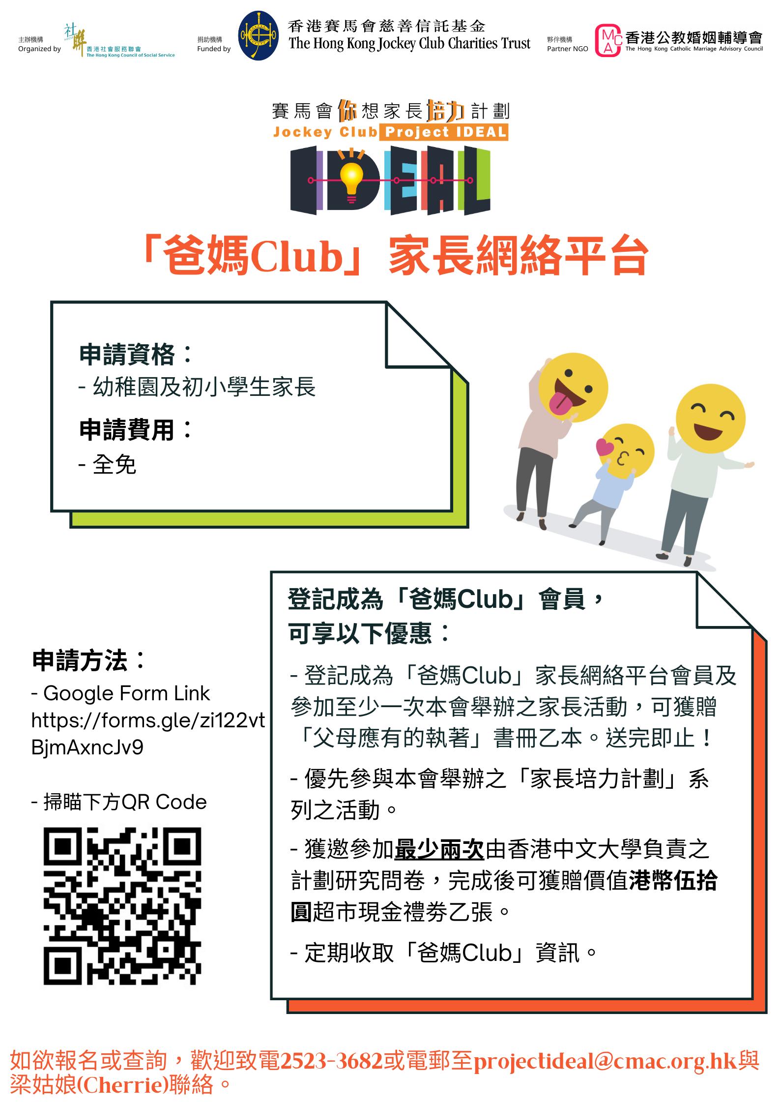 「爸媽Club」家長網絡平台