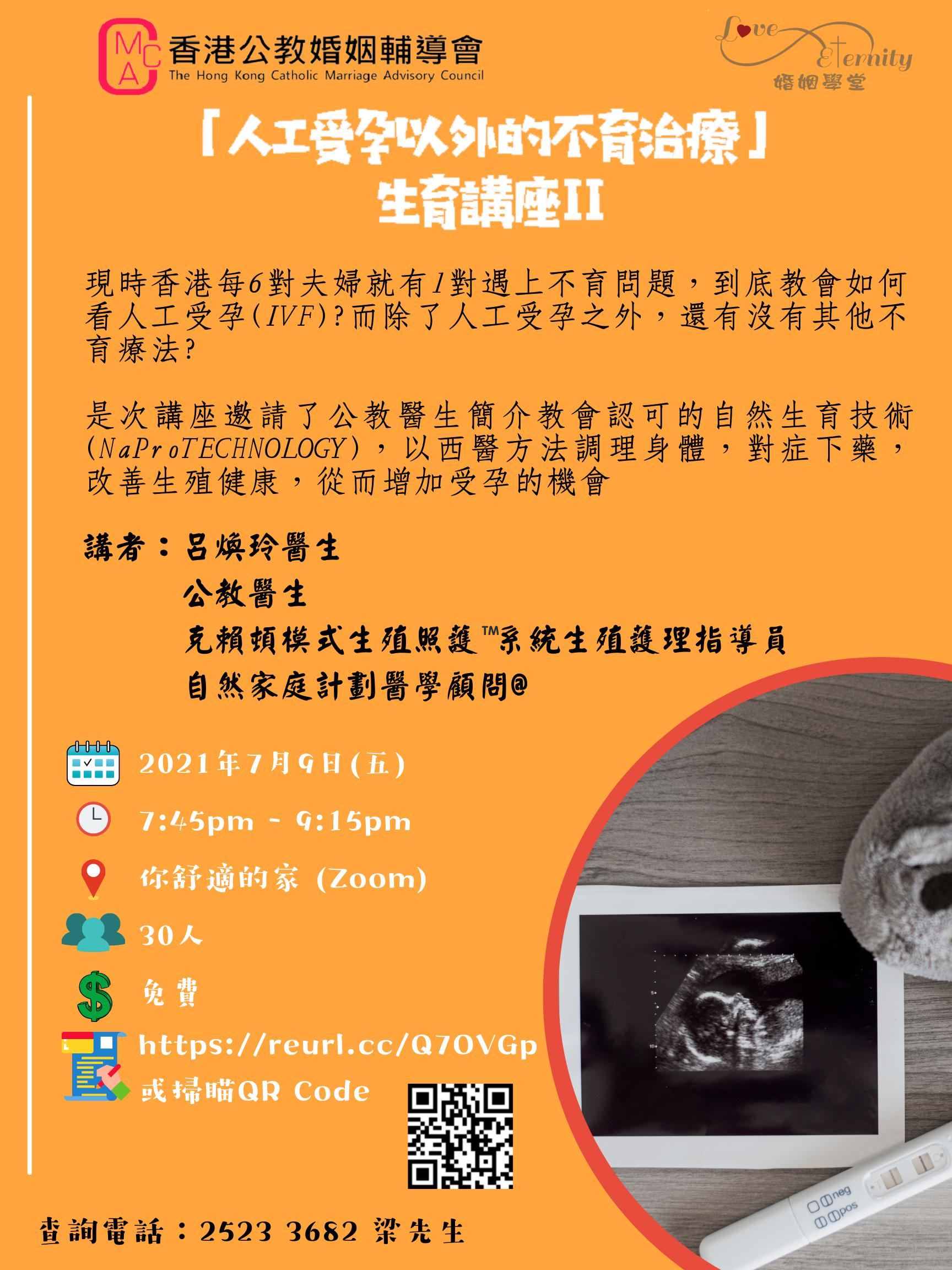 「人工授孕以外的不育治療」生育講座II