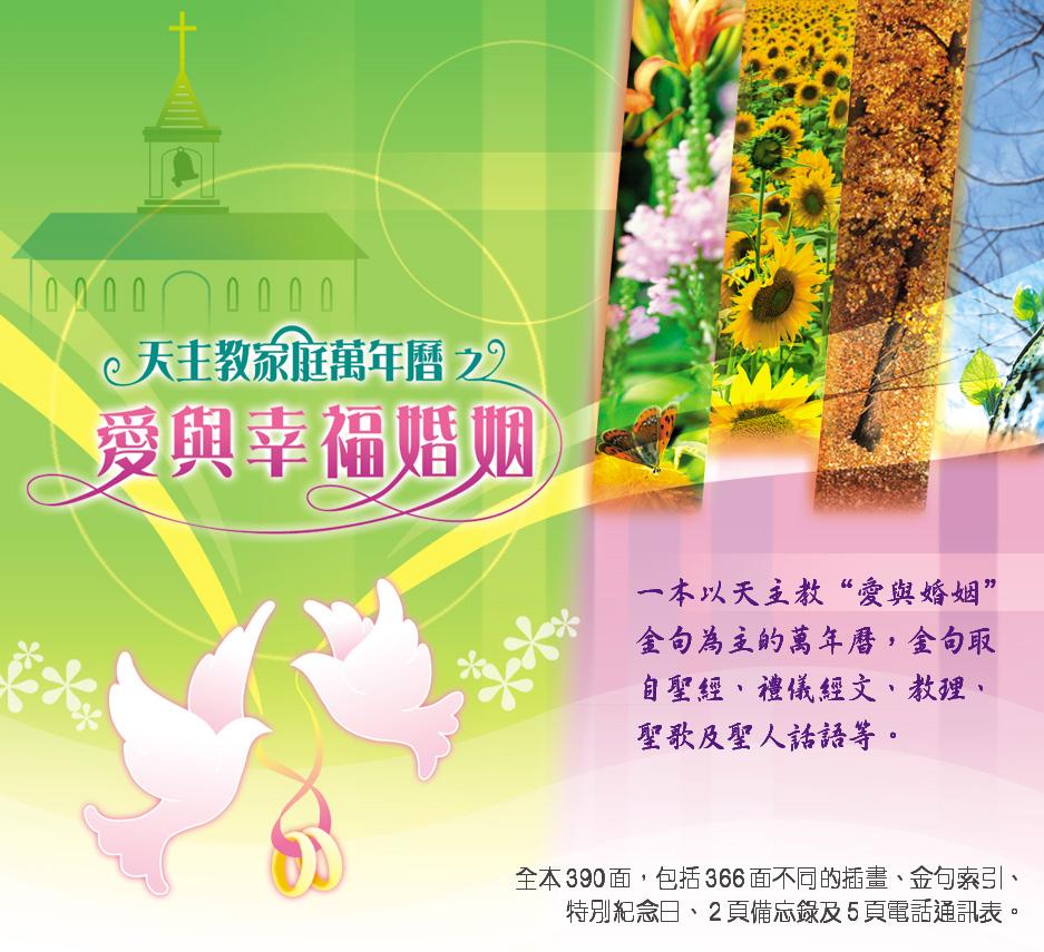 家庭萬年曆-1(已售罄)