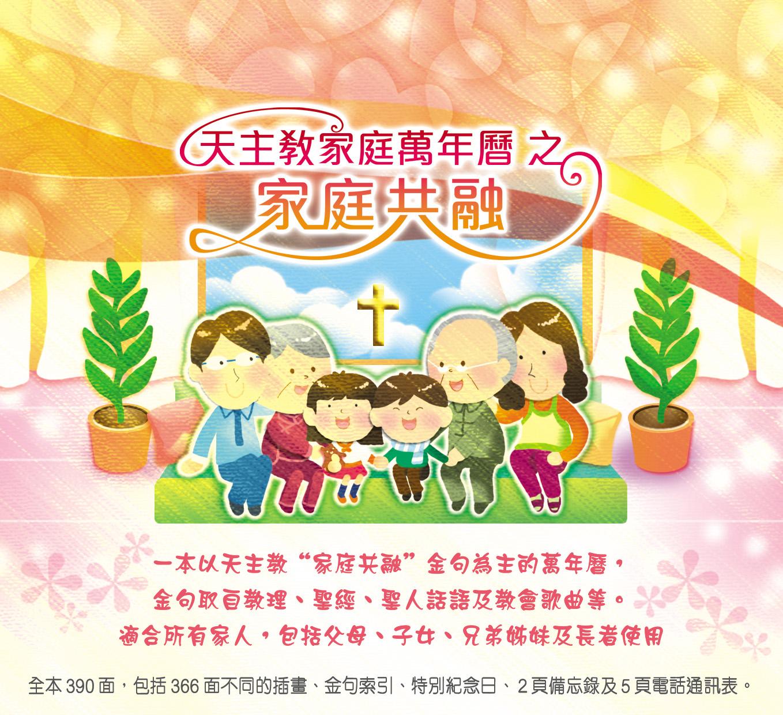 家庭萬年曆-2