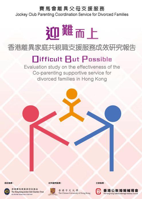 香港离异家庭共亲职支援服务成效研究报告 (2018)香港离异家庭共亲职支援服务成效研究报告 (2018)
