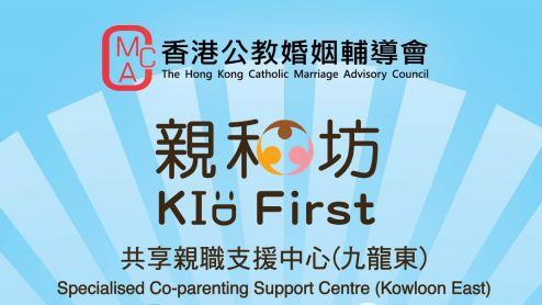 親和坊共享親職支援中心活動 (九龍東)